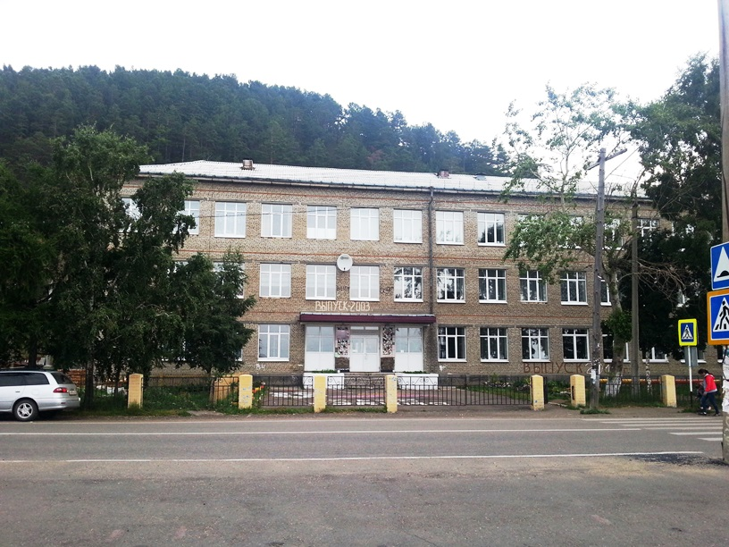 школа Листвянка