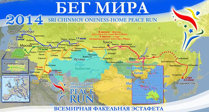 карта бега мира