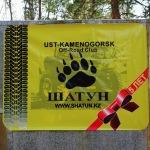 День рождения клуба «Шатун»
