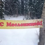 Проводы зимы 2015 или Широкая Масленица по-джиперски.